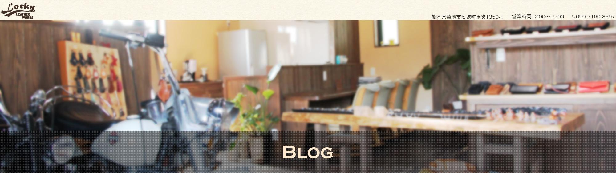 オフィシャルブログ